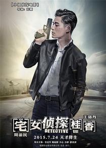 Detective Gui - Poster / Capa / Cartaz - Oficial 11
