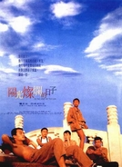 In the Heat of the Sun (Yang guang can lan de ri zi)
