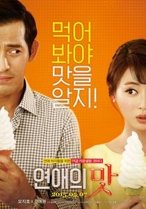 Love Clinic - Poster / Capa / Cartaz - Oficial 1