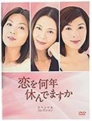 Koi wo Nannen Yasundemasu ka? (恋を何年休んでますか)