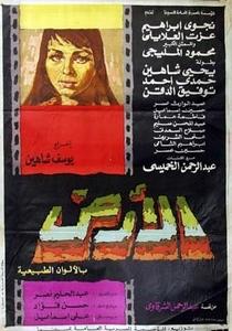 A Terra - Poster / Capa / Cartaz - Oficial 1