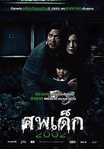 The Unborn Child - Poster / Capa / Cartaz - Oficial 1