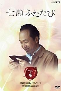 Nanase Futatabi - Poster / Capa / Cartaz - Oficial 8