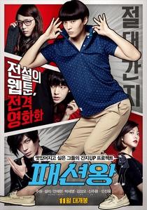 Fashion King - Poster / Capa / Cartaz - Oficial 1