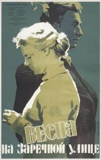 Primavera na Rua Zarechnaya - Poster / Capa / Cartaz - Oficial 1