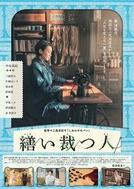 Tsukuroi Tatsu Hito (繕い裁つ人)