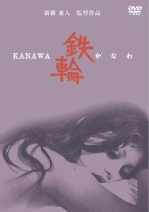 Kanawa - Poster / Capa / Cartaz - Oficial 1