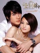 Romantic Princess (Gong Zhu Xiao Mei)