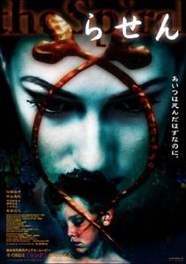 Rasen - Poster / Capa / Cartaz - Oficial 1