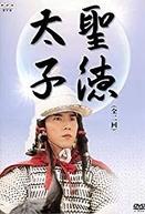 Príncipe Shotoku (Shotoku taishi)