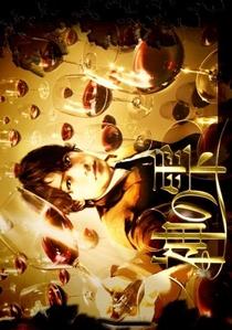 Kami no shizuku - Poster / Capa / Cartaz - Oficial 2