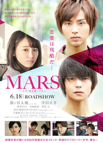 MARS - Tada, Kimi wo Aishiteru - Poster / Capa / Cartaz - Oficial 2