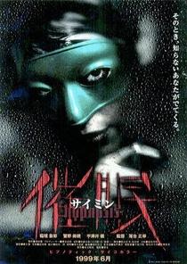 Hypnosis - Poster / Capa / Cartaz - Oficial 1