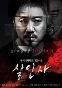 The Murderer - Poster / Capa / Cartaz - Oficial 1