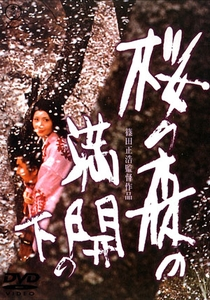 Sob as Cerejeiras em Flor - Poster / Capa / Cartaz - Oficial 2