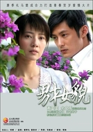 Love in the City (Nan Cai Nu Mao)