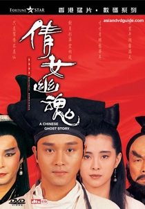 Uma História Chinesa de Fantasmas - Poster / Capa / Cartaz - Oficial 2