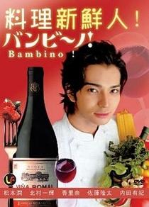 Bambino! - Poster / Capa / Cartaz - Oficial 4