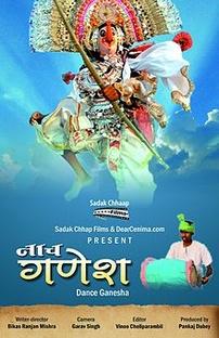 Dance of Ganesha - Poster / Capa / Cartaz - Oficial 1