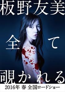 Nozokime - Poster / Capa / Cartaz - Oficial 3