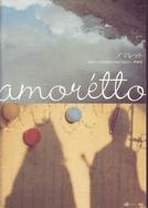 Amorétto (アマレット)