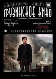 Akhalgazrda kompozitoris mogzauroba - Poster / Capa / Cartaz - Oficial 1