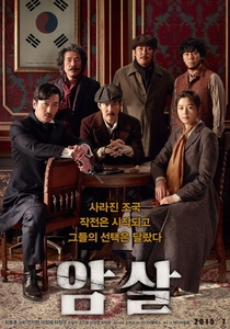 Assassinato - Poster / Capa / Cartaz - Oficial 1