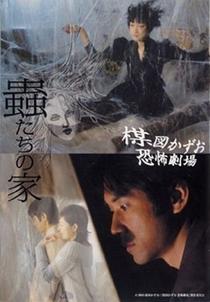 Kazuo Umezu's Horror Theater: Bug's House - Poster / Capa / Cartaz - Oficial 4