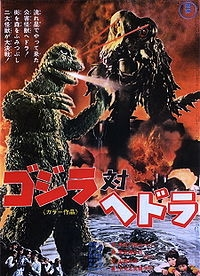 Godzilla vs. Hedorah - Poster / Capa / Cartaz - Oficial 1