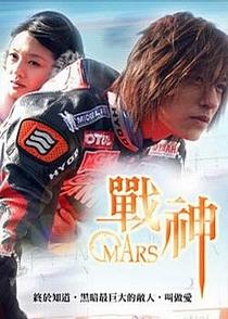 Mars - Poster / Capa / Cartaz - Oficial 2