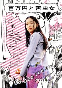 A Garota de 1 Milhão de Ienes - Poster / Capa / Cartaz - Oficial 1