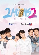 2 Moons 2 The Series (2Moons2 The Series เดือนเกี้ยวเดือน 2)