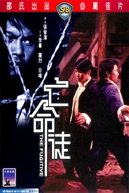 The Fugitive (Wang ming tu)