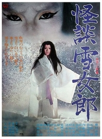Ghost Story of the Snow Witch - Poster / Capa / Cartaz - Oficial 1
