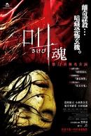 Crimes Obscuros (Sakebi)