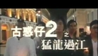Young and Dangerous 2 古惑仔2之猛龍過江 Movie Trailer