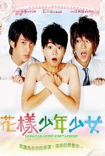 Hanazakarino Kimitachihe - Poster / Capa / Cartaz - Oficial 5