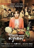 Ugly Young-A (13ª Temporada) (Makdwemeokeun Youngaessi Season 13)