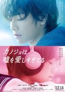 Kanojo wa Uso Wo Aishisugiteru - Sidestory (2013) (カノジョは嘘を愛しすぎてる・サイドストーリー)