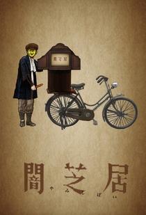 Yami Shibai (2ª Temporada) - Poster / Capa / Cartaz - Oficial 2
