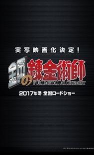 Fullmetal Alchemist - Poster / Capa / Cartaz - Oficial 6
