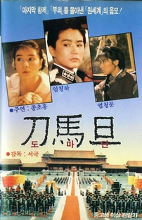 Sonhos da Ópera de Pequim - Poster / Capa / Cartaz - Oficial 3