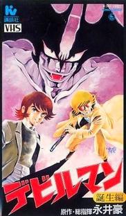 Devilman o nascimento - Poster / Capa / Cartaz - Oficial 1