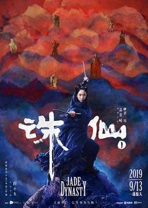 Dinastia Jade - Poster / Capa / Cartaz - Oficial 11