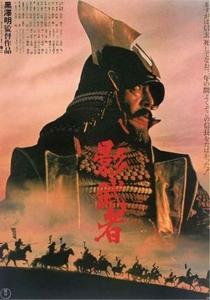 Kagemusha, a Sombra do Samurai - Poster / Capa / Cartaz - Oficial 2
