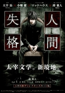 Aoi Bungaku series: Ningen Shikkaku
