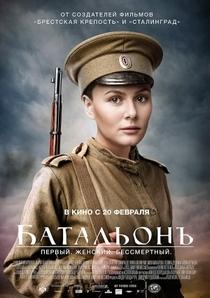 Batalon - Poster / Capa / Cartaz - Oficial 3