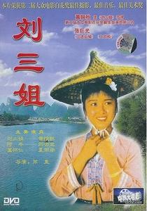 Third Sister Liu - Poster / Capa / Cartaz - Oficial 8