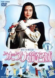 Utau! Dai Ryugujo - Poster / Capa / Cartaz - Oficial 1