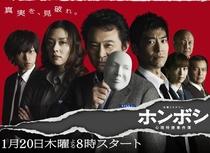 Honboshi: Shinri Tokusou Jikenbo - Poster / Capa / Cartaz - Oficial 1